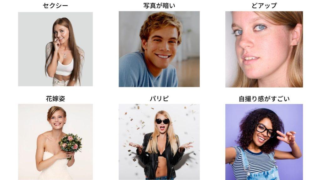 プロフィール写真のダメな例