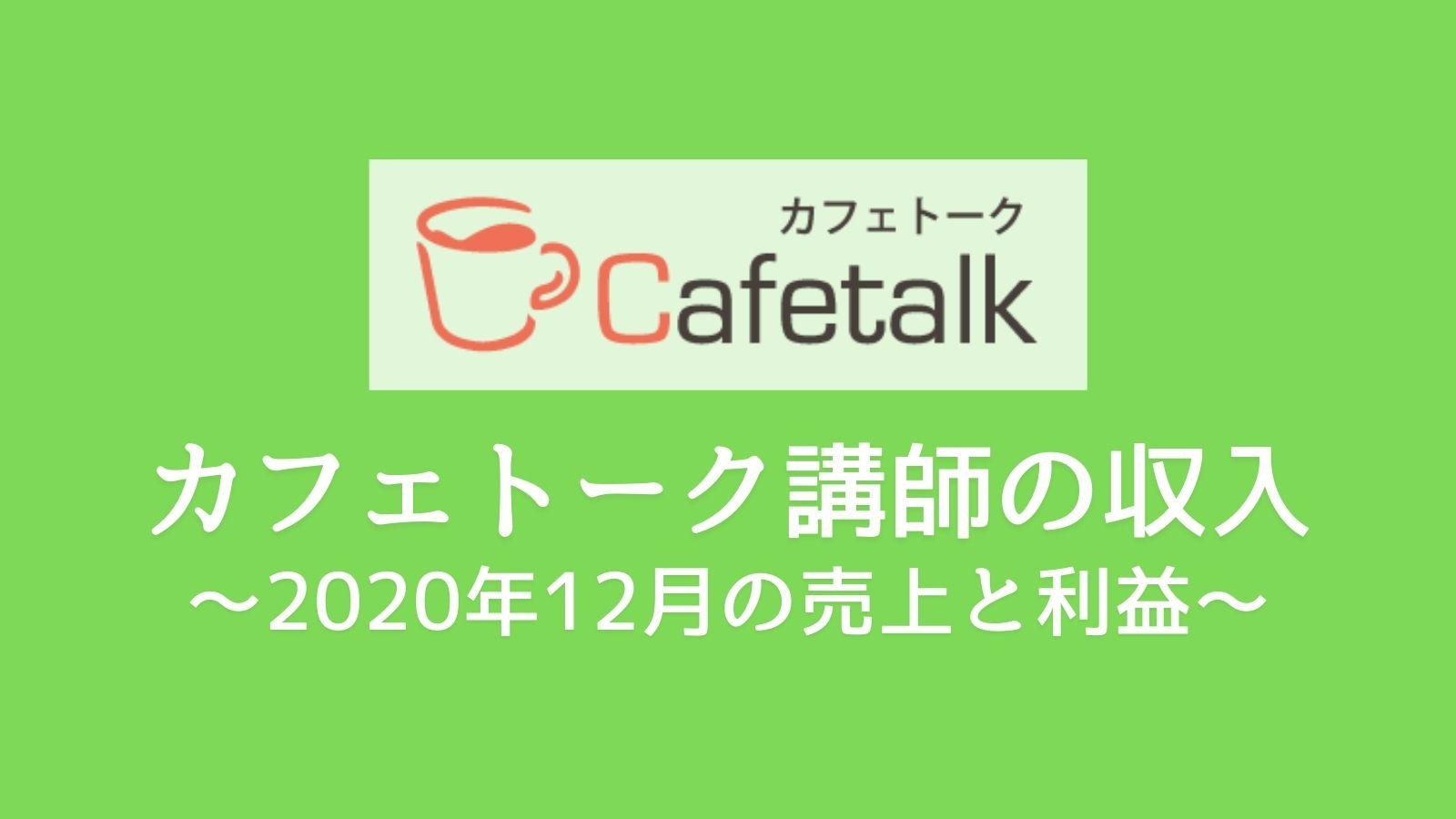 2020年12月のカフェトーク講師収入