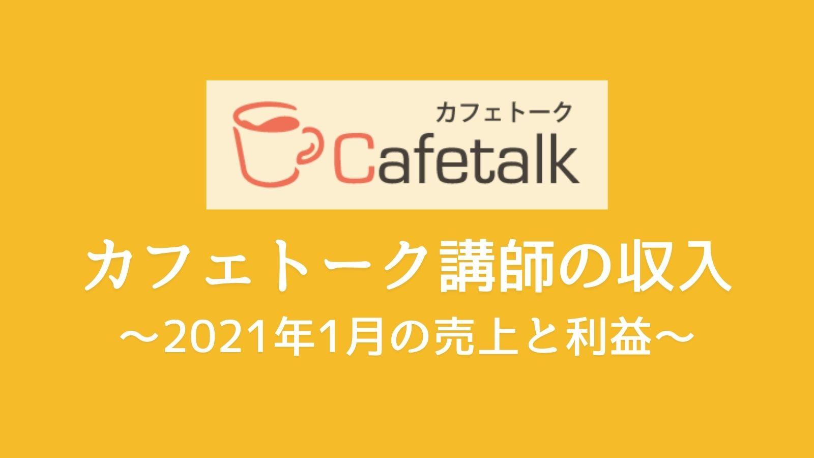 2021年2月のカフェトーク講師収入